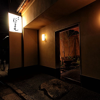 赤坂 にのまえ | 日本料理 ・料亭